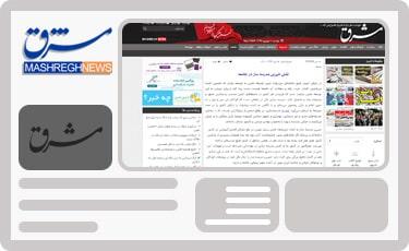 خبرگزاری مشرق