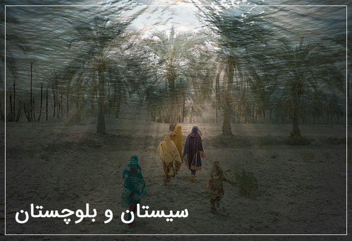 سیل سیستان و بلوچستان