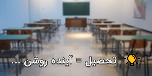 تحصیل و آینده روشن