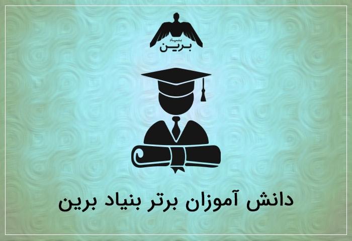 دانش آموزان برتر